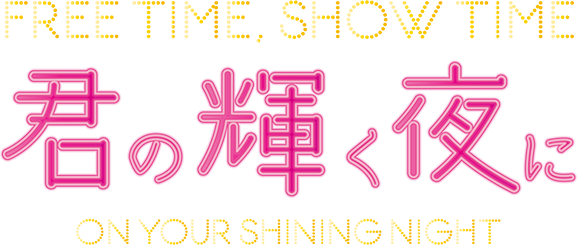 FREE TIME, SHOW TIME君の輝く夜にON YOUR SHINING NIGHT